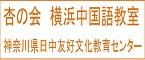 神奈川県日中友好文化教育センター