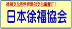 日本徐福協会
