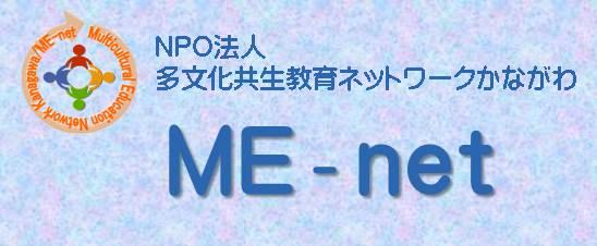 NPO法人多文化共生教育ネットワークかながわ