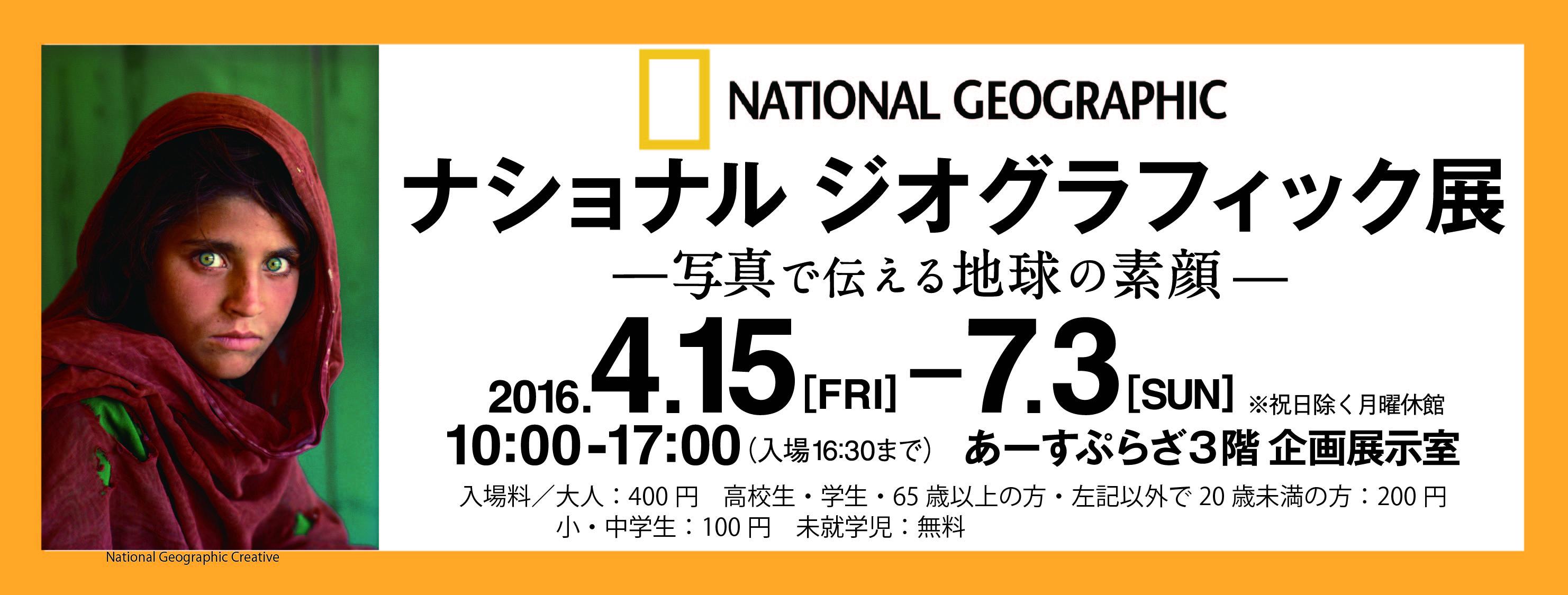ナショナルジオグラフィック展