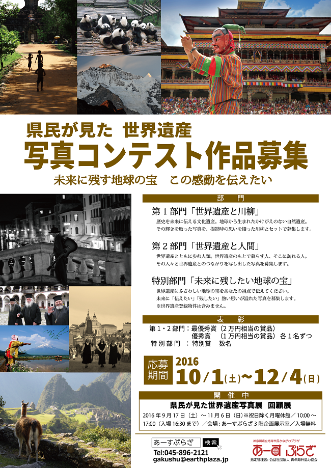 県民が見た世界遺産 写真コンテスト作品募集
