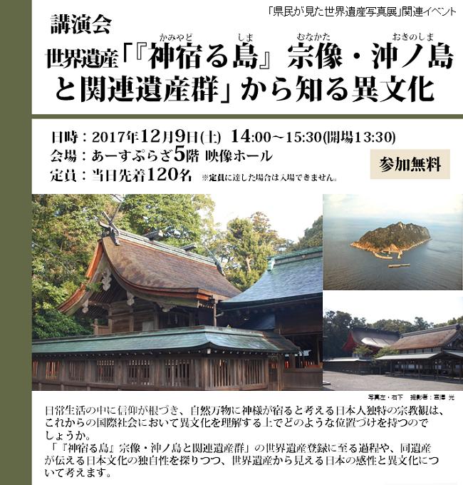 【講演会】世界遺産「『神宿る島』宗像・沖ノ島と関連遺産群」から知る異文化