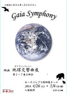 gaiasymphony_pre1