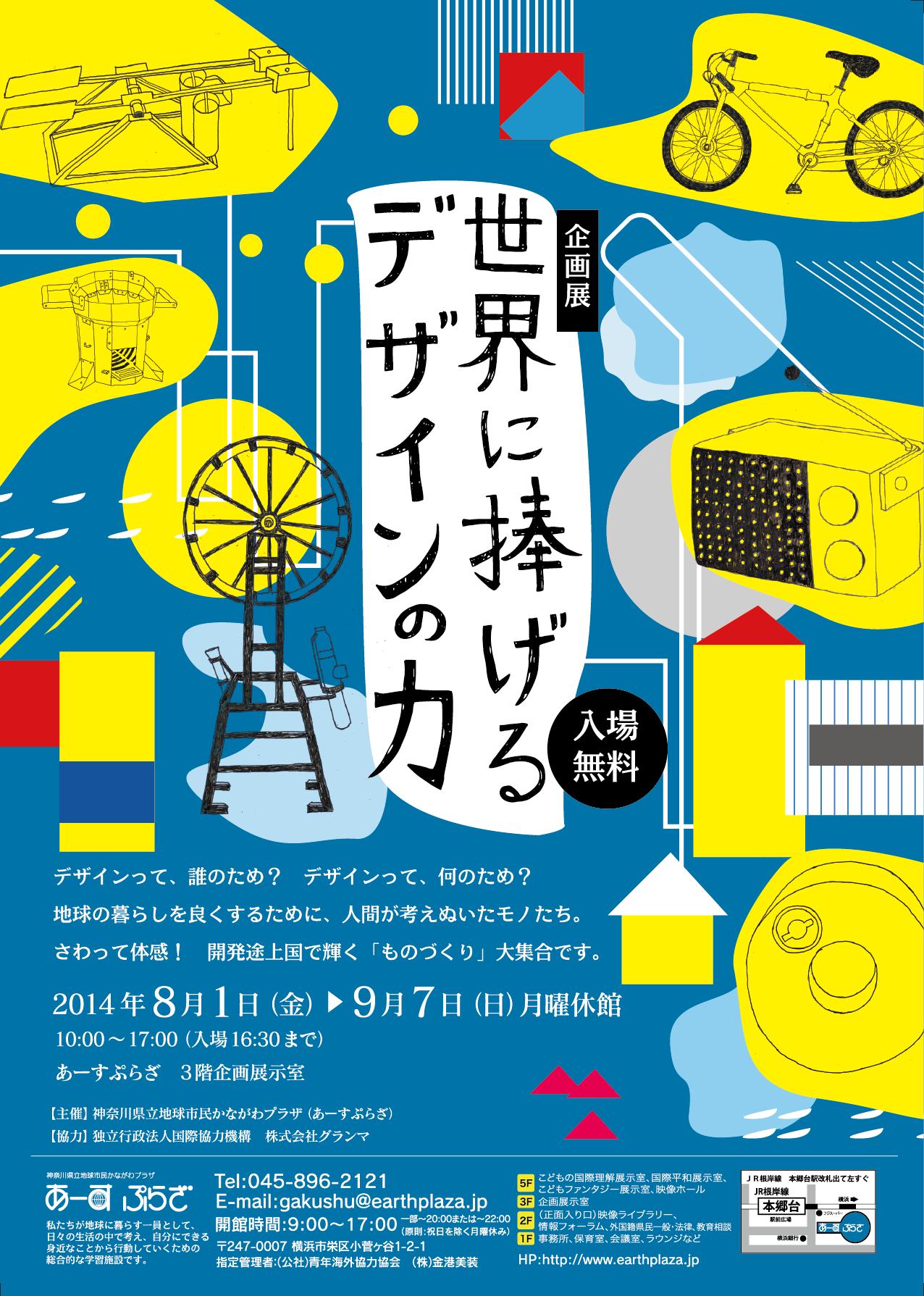 デザイン展omote-01