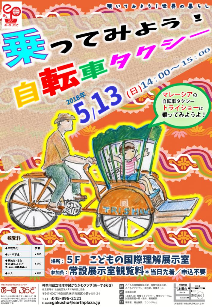乗ってみよう!自転車タクシー