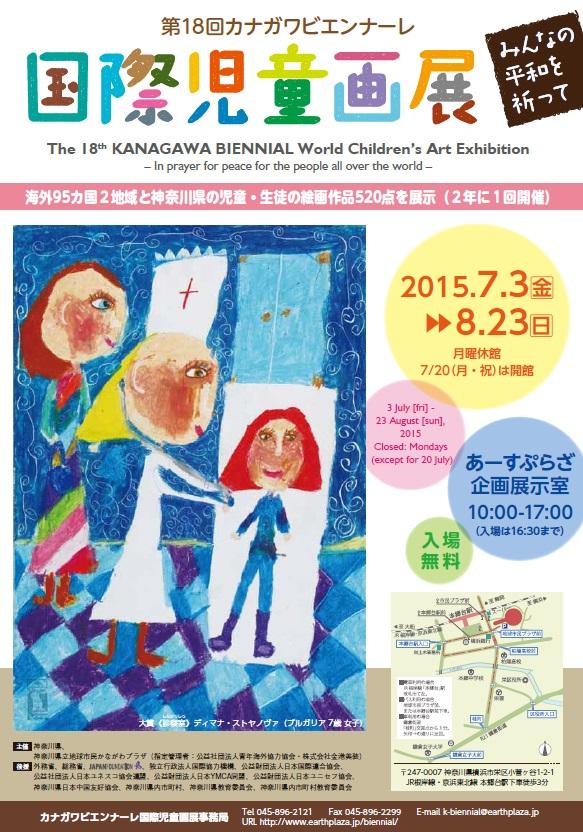 18th_kanagawa_biennial