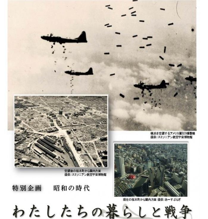 【特別企画】昭和の時代  わたしたちの暮らしと戦争
