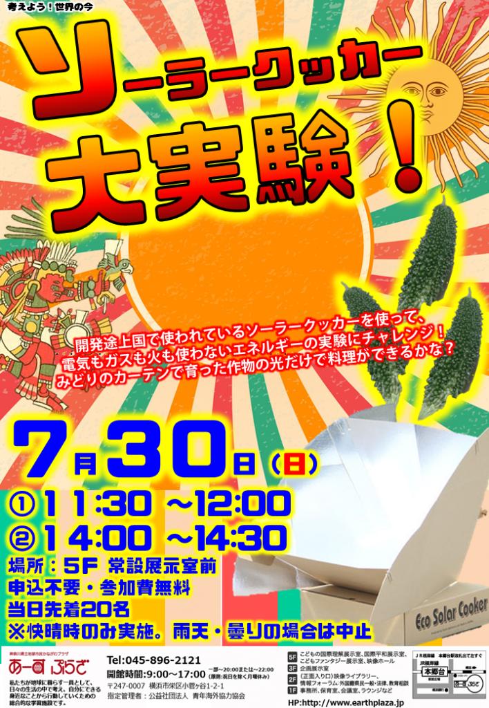 ソーラークッカー大実験!7/30