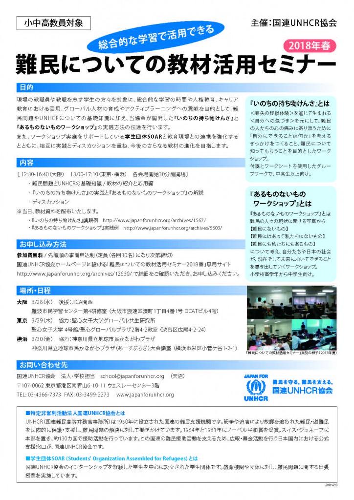 【協力事業】小中高教員対象 難民についての教材活用セミナー