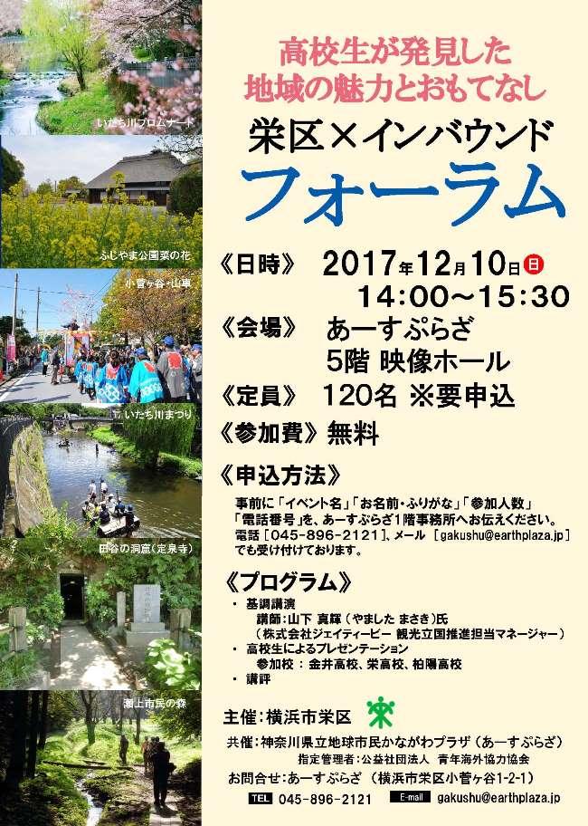 【共催事業】栄区×インバウンド フォーラム