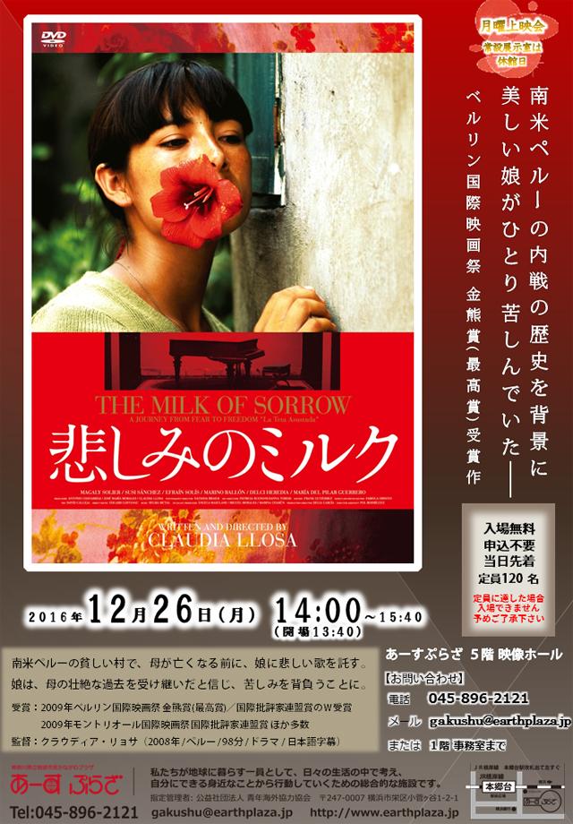 【月曜上映会】悲しみのミルク