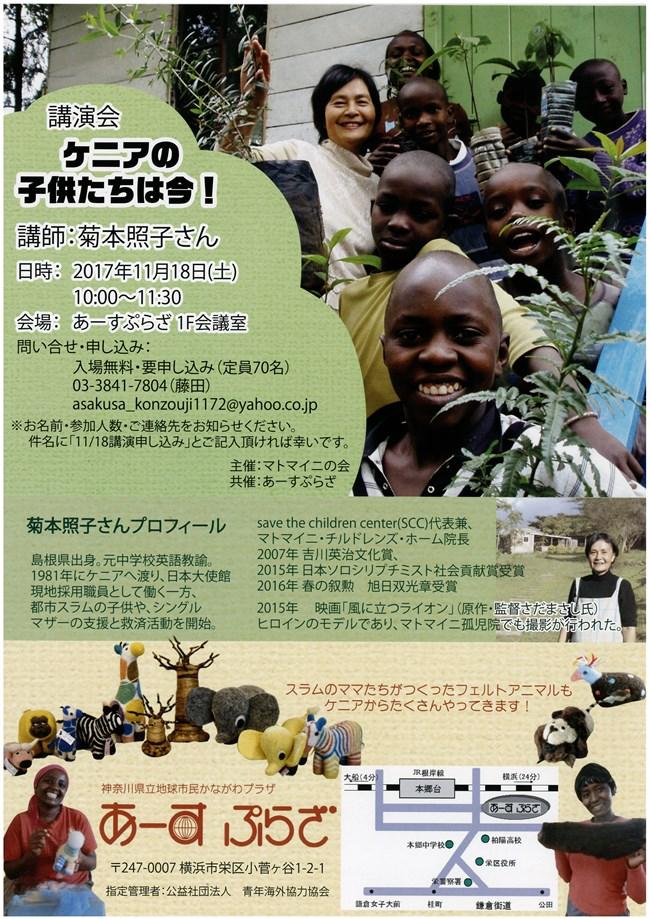 【共催事業】講演会「ケニアの子供たちは今!」