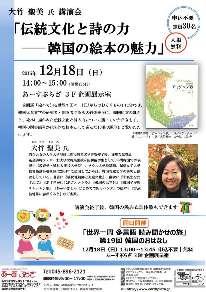 大竹 聖美講演会「伝統文化と詩の力―韓国の絵本の魅力」