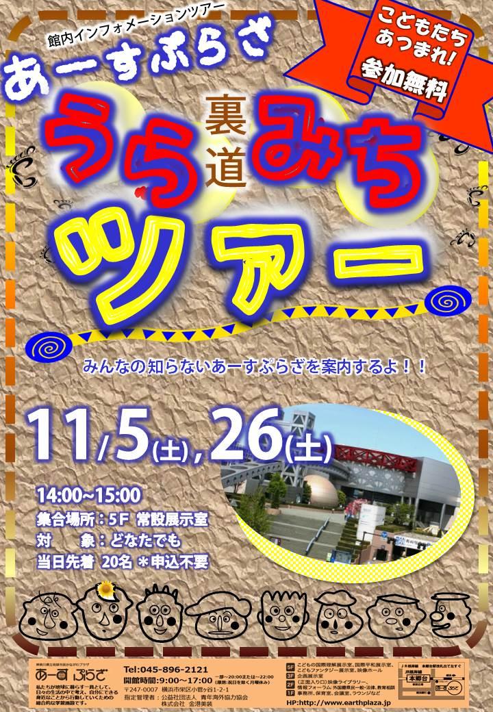 裏道ツアー 11/5