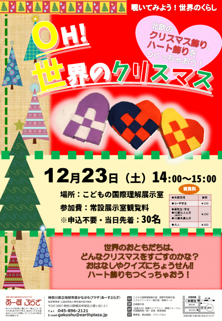 OH!世界のクリスマス