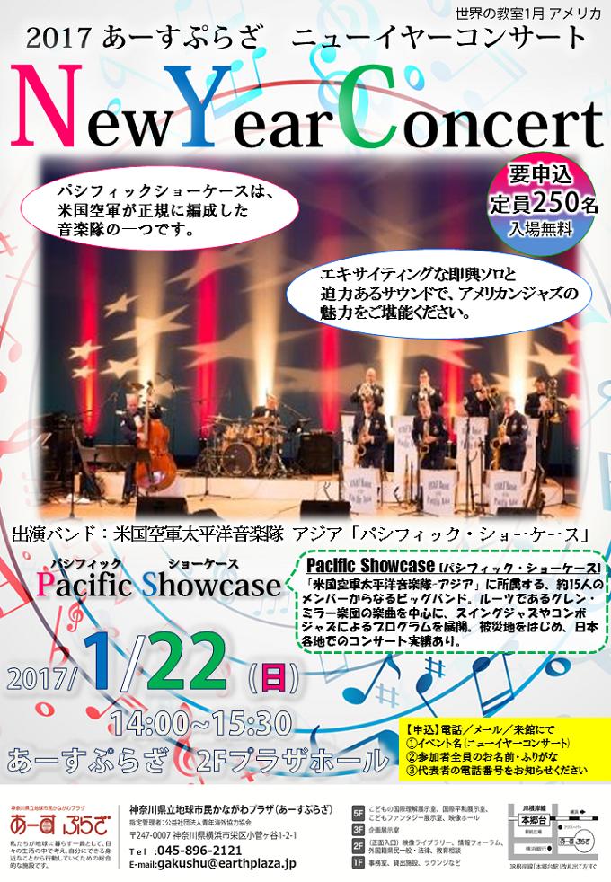 2017 あーすぷらざ ニューイヤーコンサート