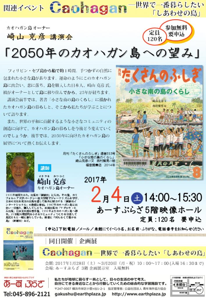 崎山克彦講演会「2050年のカオハガン島への望み」