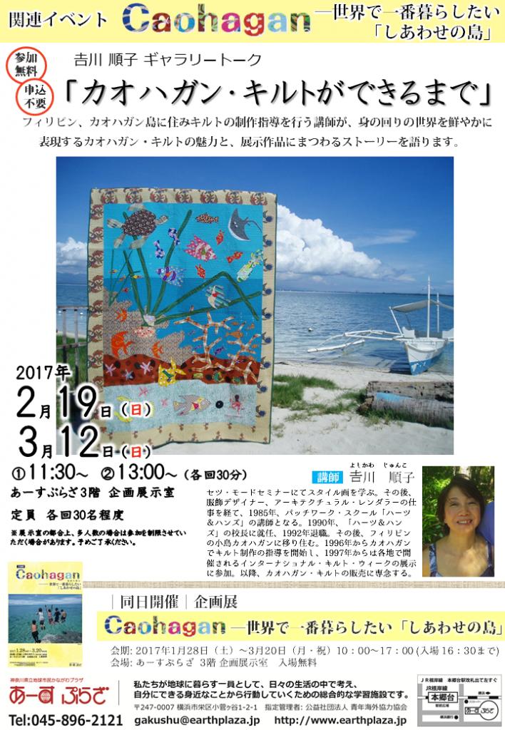 吉川順子ギャラリートーク 「カオハガン・キルトができるまで」 3/12