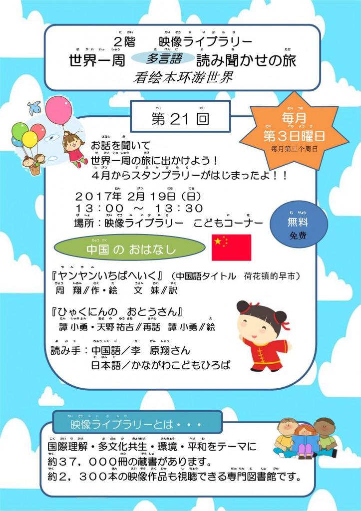 世界一周 多言語 読み聞かせの旅 第21回 中国のおはなし