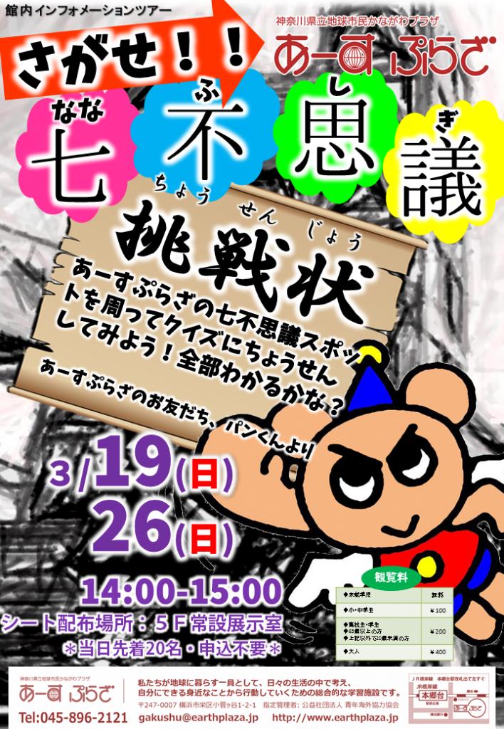 さがせ!!あーすぷらざ七不思議 3/19