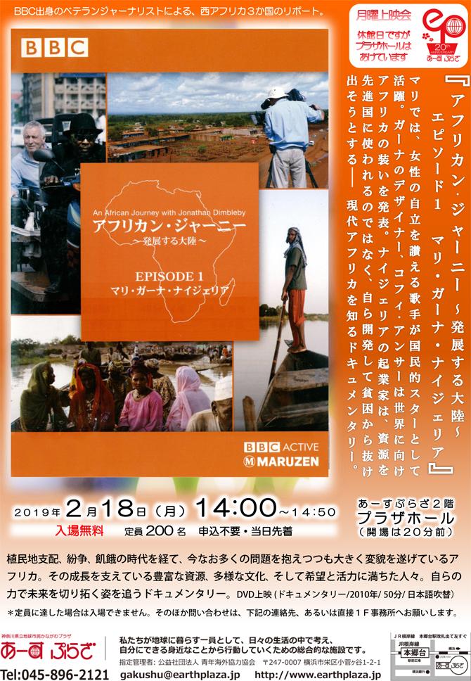 アフリカン・ジャーニー ~発展する大陸~ EPISODE1【月曜上映会】