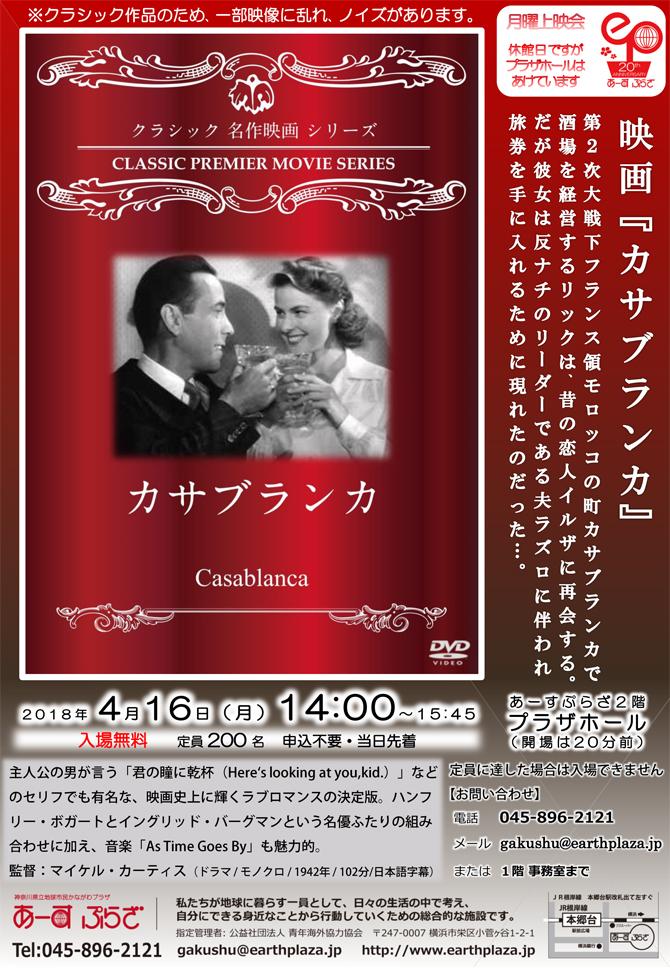 【月曜上映会】カサブランカ