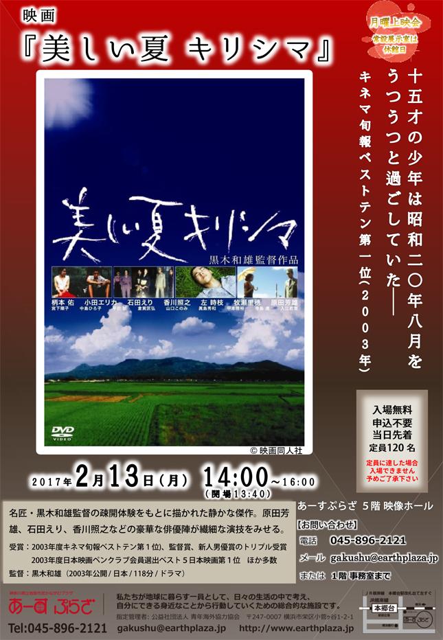 【月曜上映会】美しい夏 キリシマ