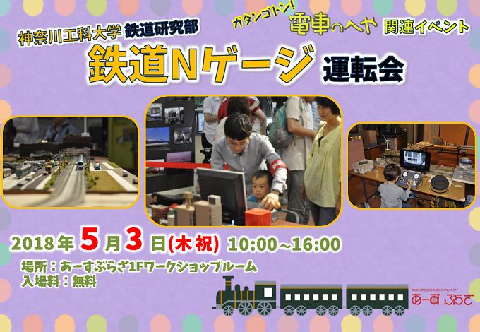 0503神奈川工科