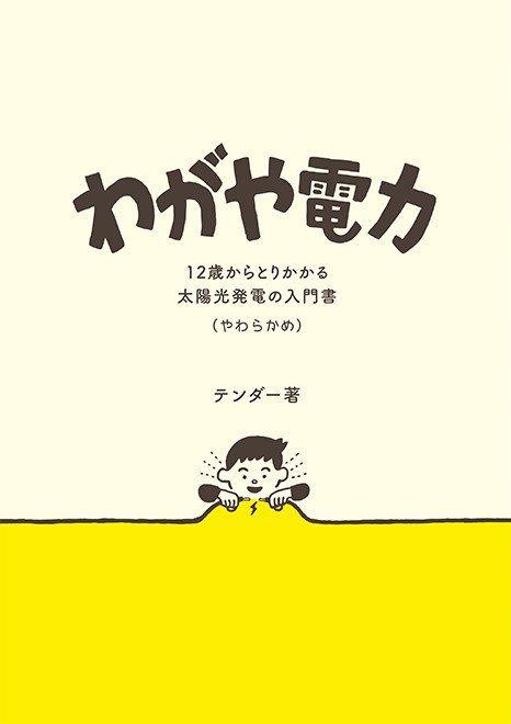 xwagaya-denryoku_52.jpg.pagespeed.ic.ELFk1yV3vy