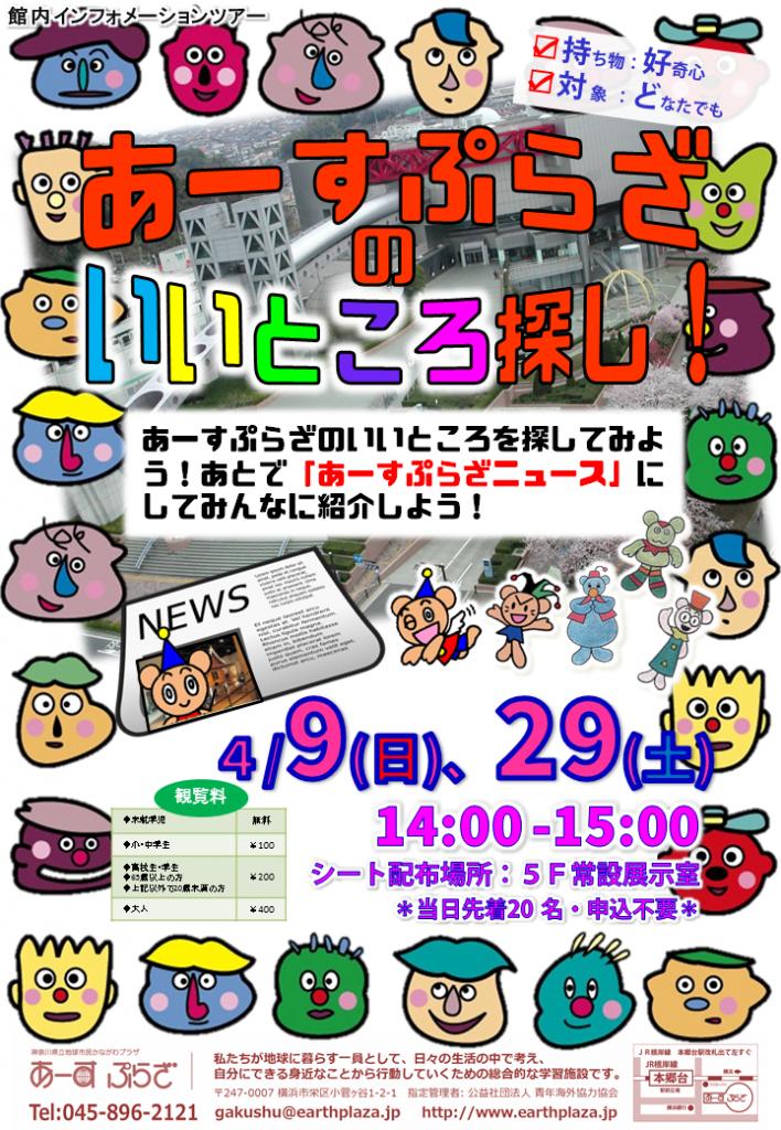 あーすぷらざのいいところ探し! 4/9