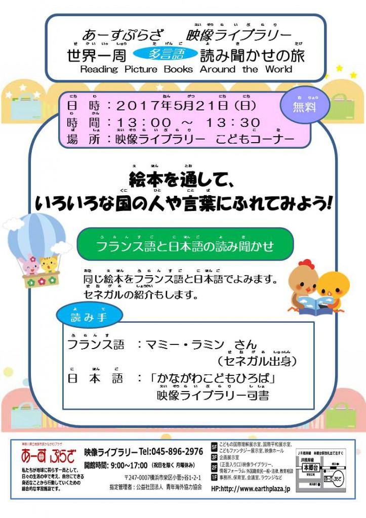 読み聞かせポスター 20170521