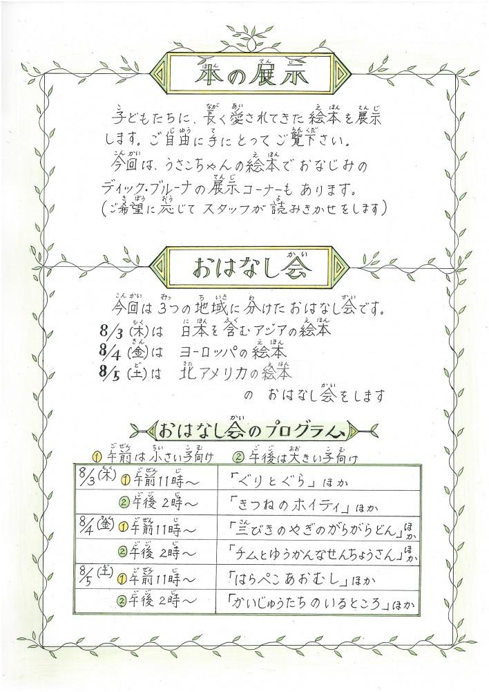 チラシ表2