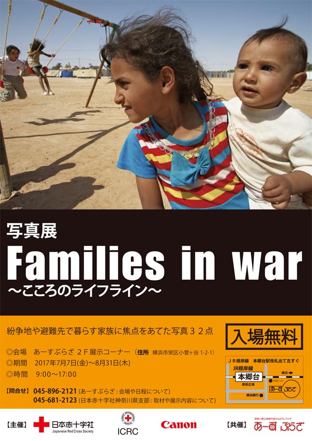 【共催事業】写真展 Families in war ~こころのライフライン~