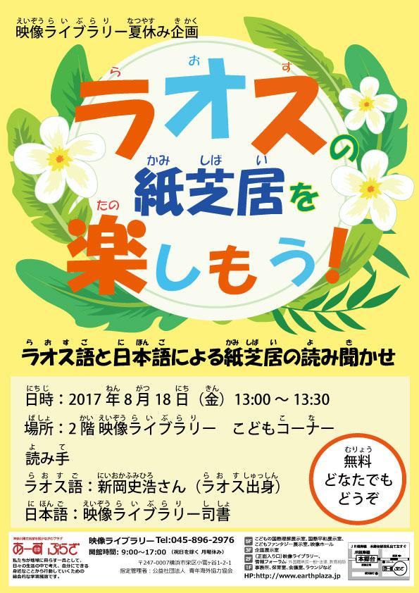 【映像ライブラリー】2017夏休み企画・ラオスの紙芝居を楽しもう!
