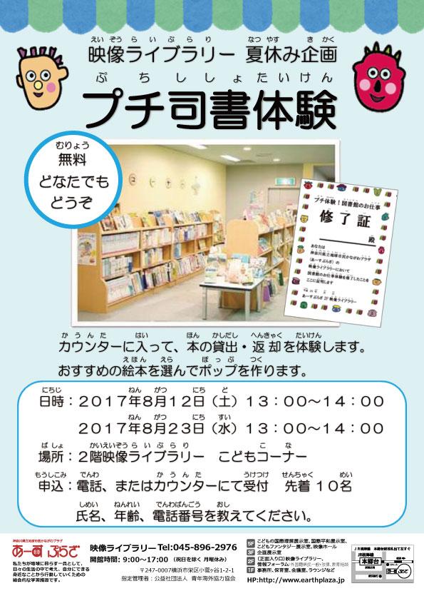 【映像ライブラリー】2017 夏休み企画・プチ司書体験