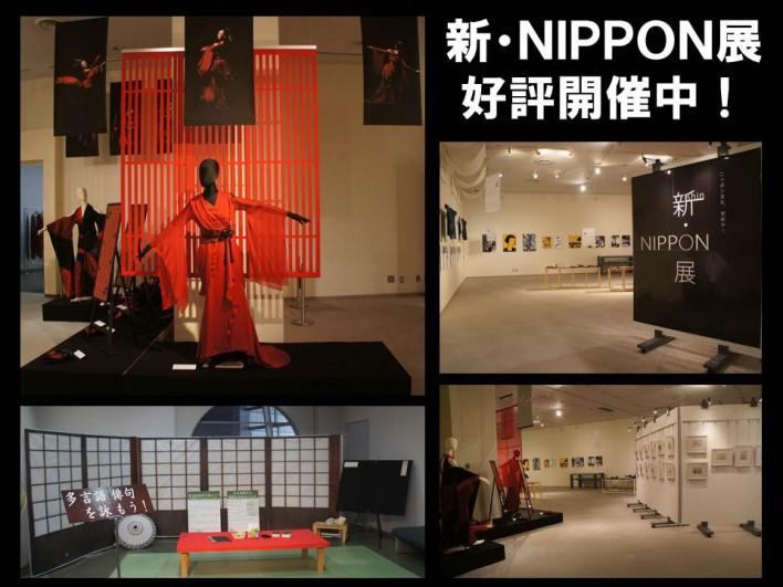 新・NIPPON展