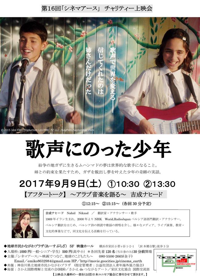 【共催事業】第16回シネマアース チャリティー上映会「歌声にのった少年」