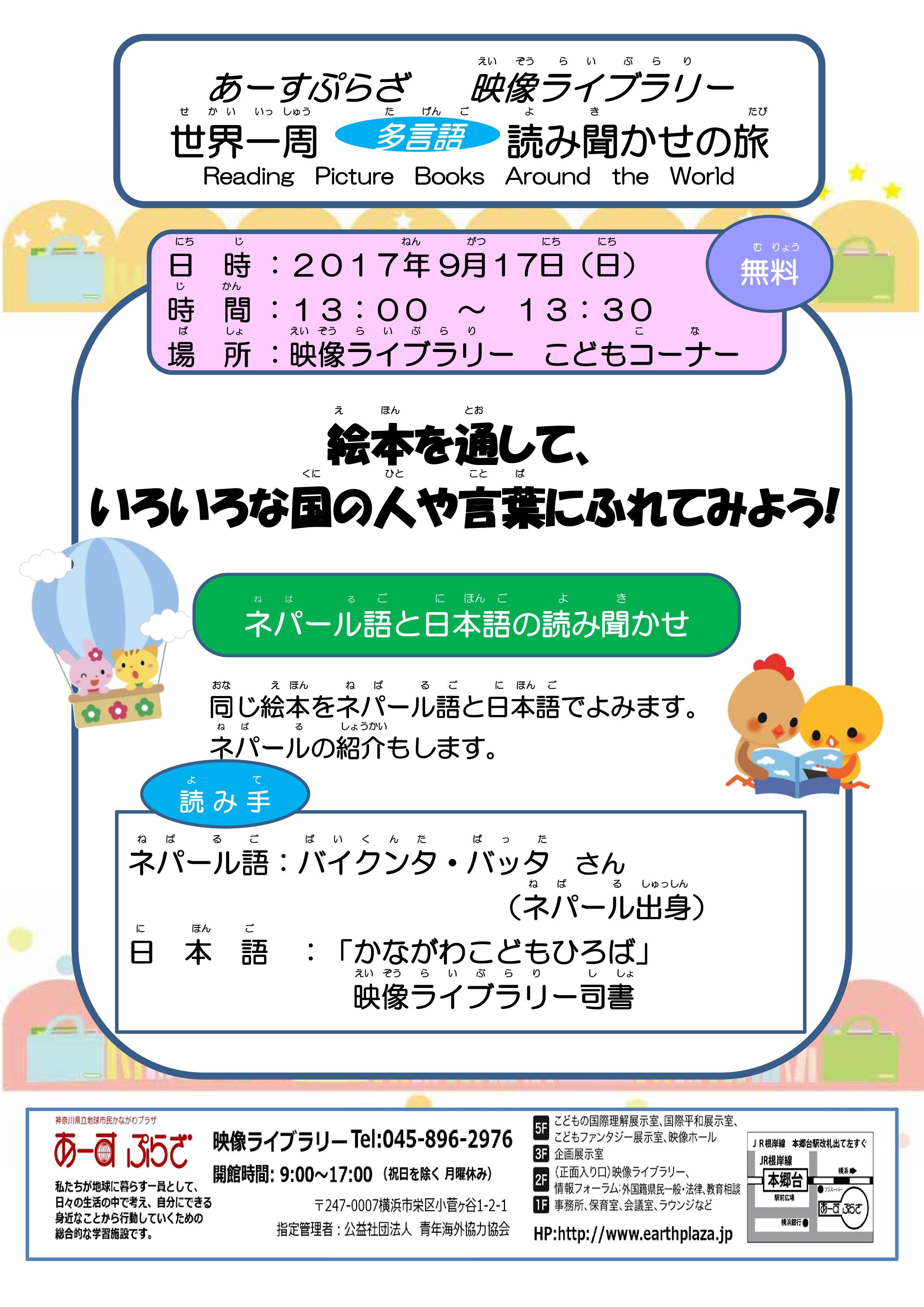 読み聞かせポスター 20170819