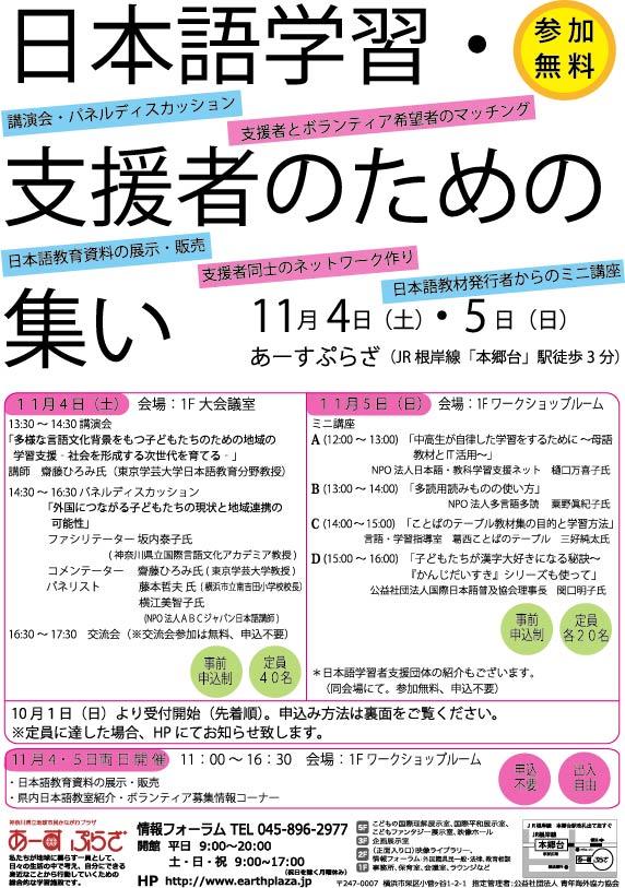 日本語学習・支援者のための集いおもて面 - 1012