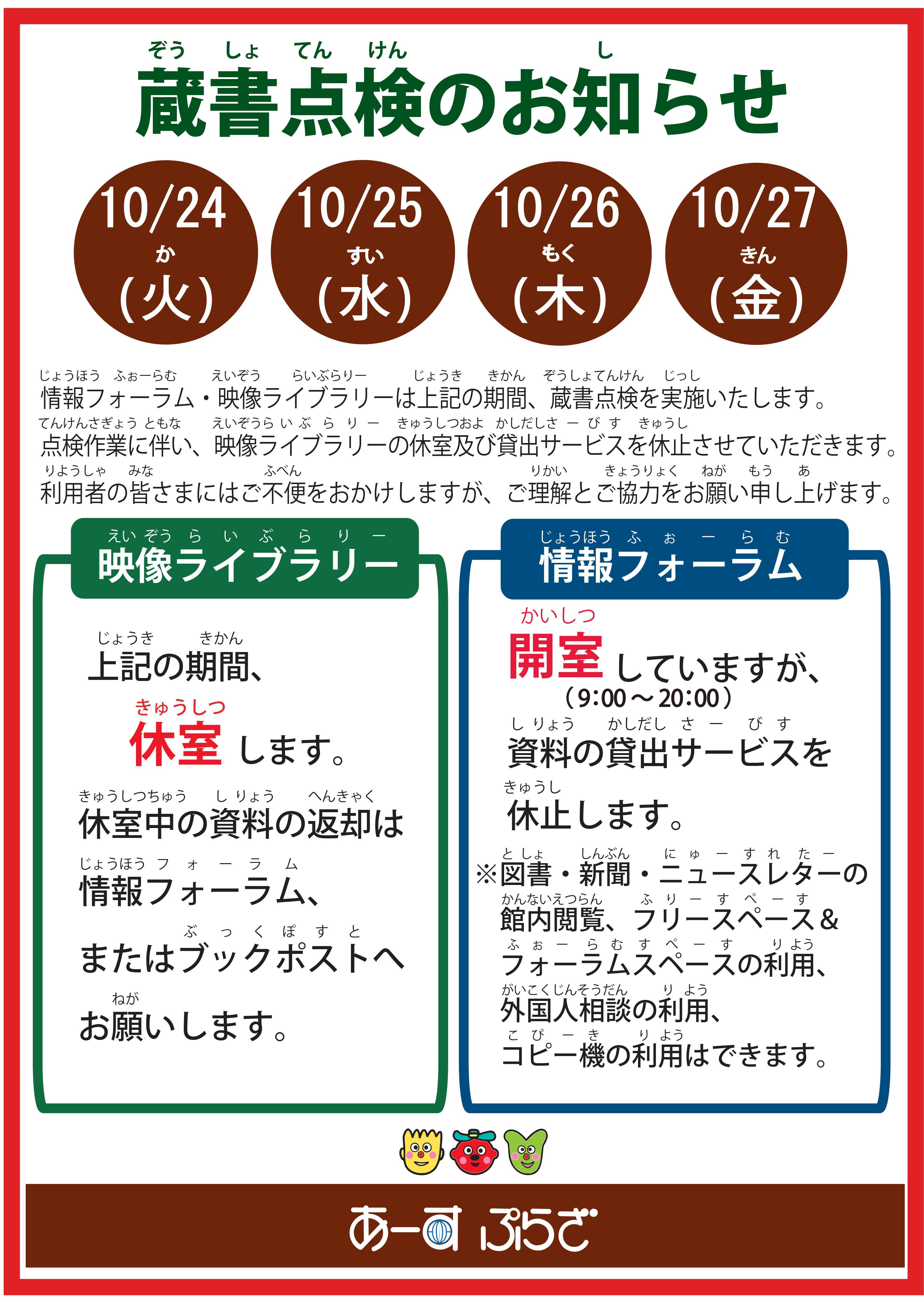 蔵書点検2017jpg