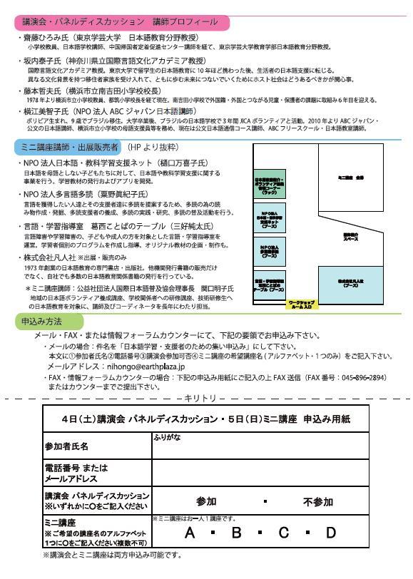 日本語学習・支援者のための集いうら面