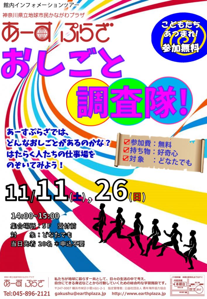 おしごと調査隊! 11/11