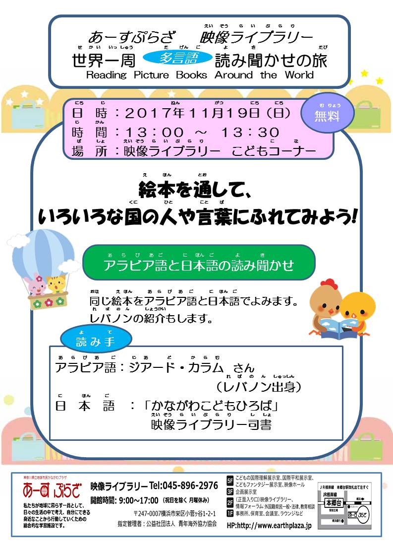 読み聞かせポスター 20171119