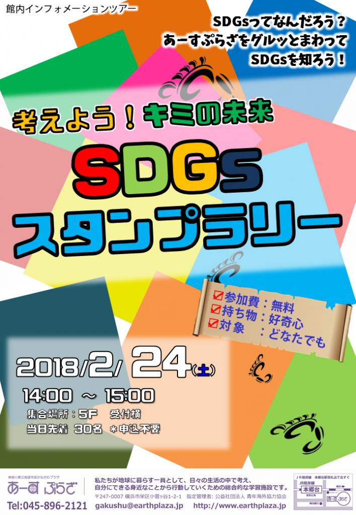 SDGs2月