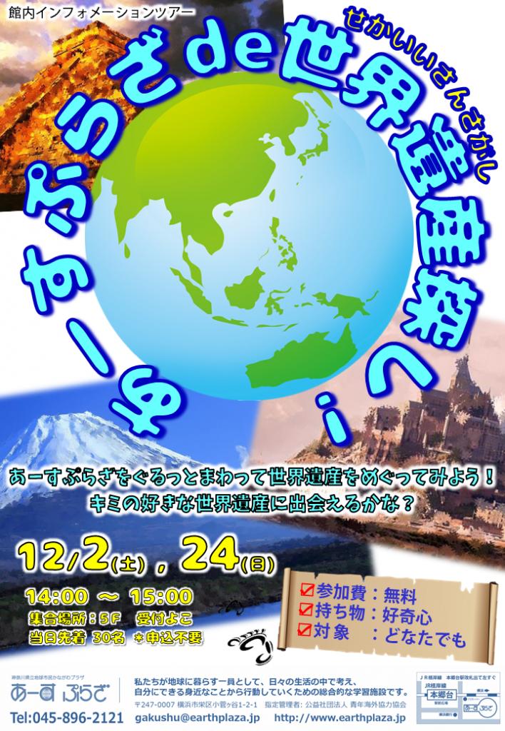 あーすぷらざde世界遺産探し! 12/2