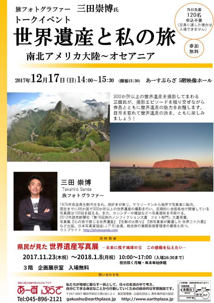【トークイベント】世界遺産と私の旅 南北アメリカ大陸~オセアニア