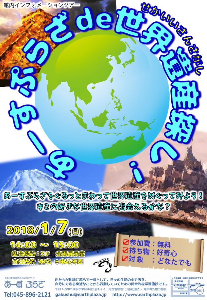 あーすぷらざde世界遺産探し! 1/7