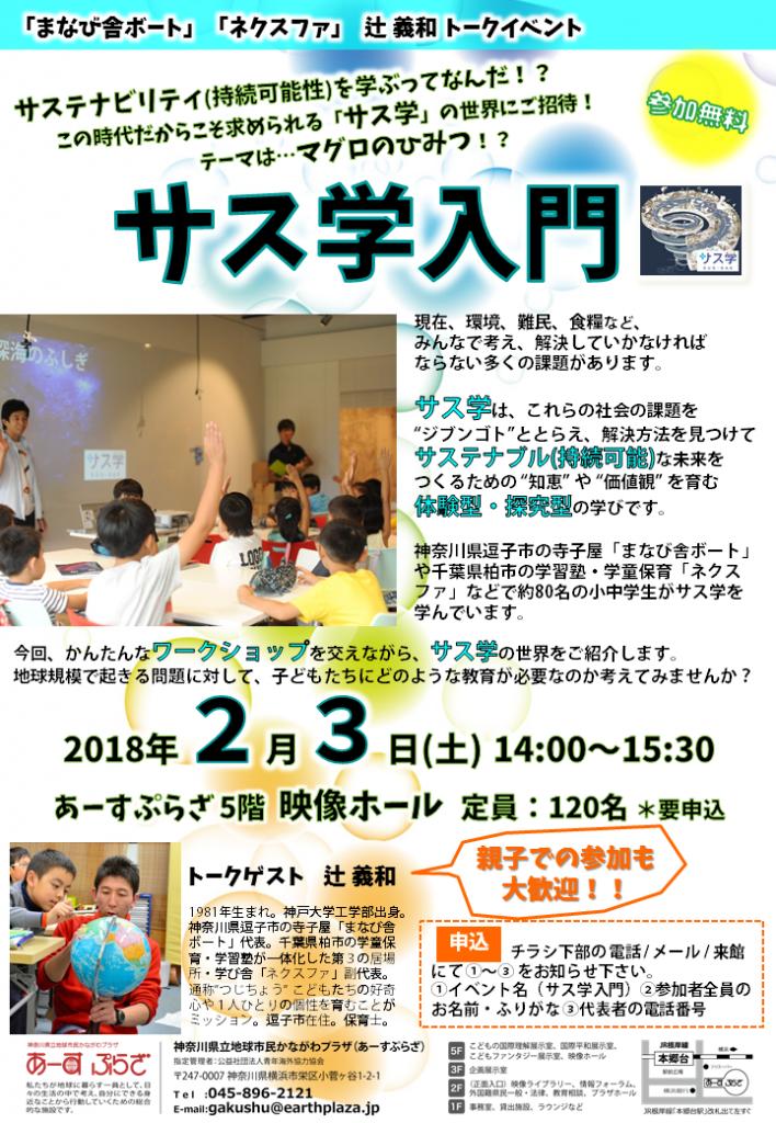 辻義和トークイベント『サス学入門』