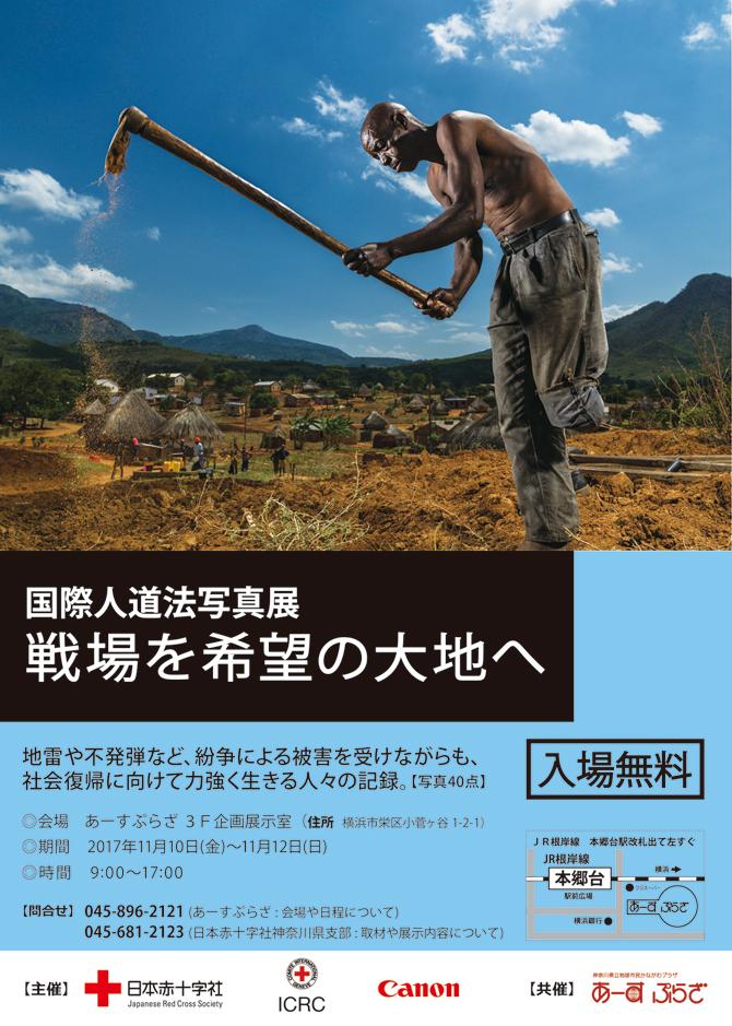 国際人道法写真展 戦場を希望の大地へ
