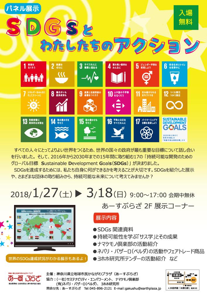 パネル展示「SDGsとわたしたちのアクション」